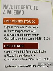 Бесплатный автобус в Палермо.
