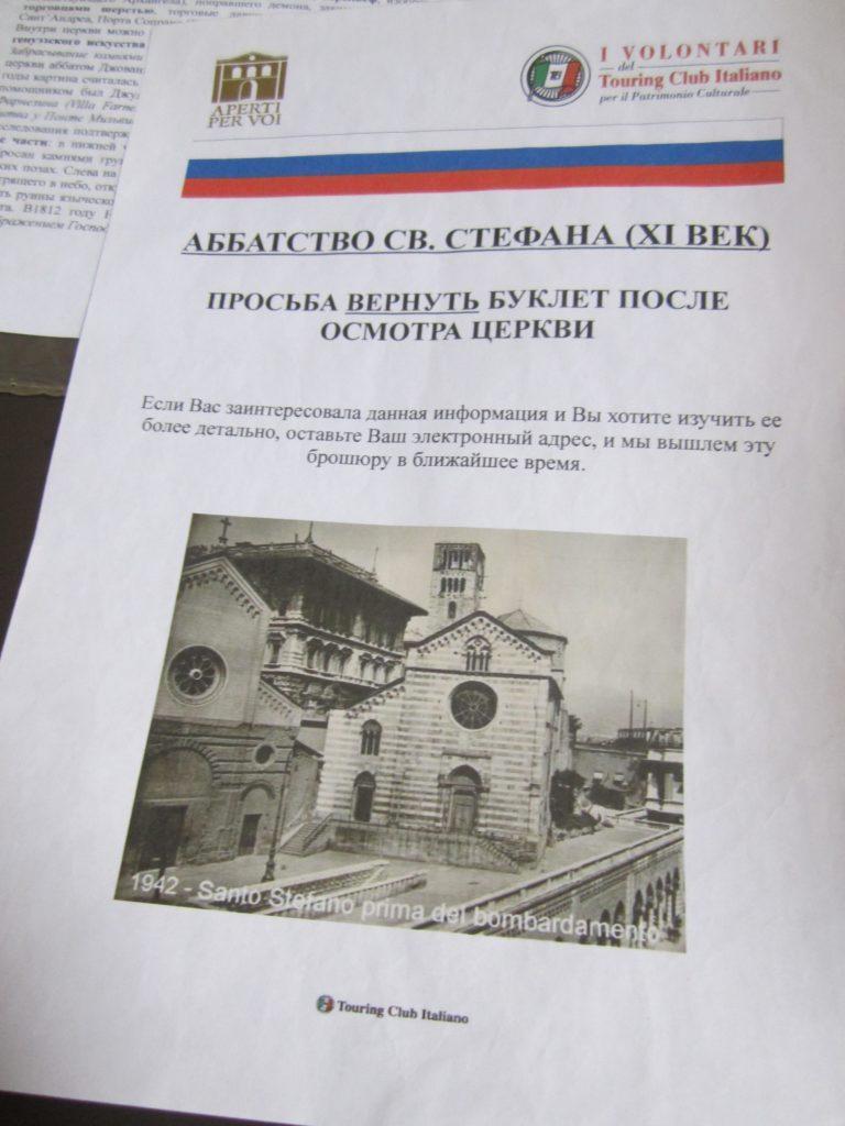 Буклет в церкви Св. Стефана.