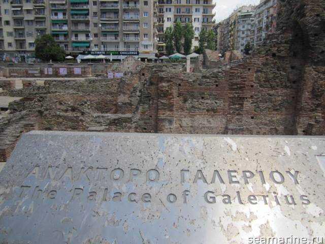 Салоники. Дворец Galerius