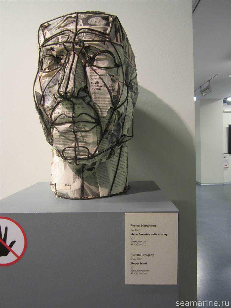 """Инсталляция """"Не забивайте себе голову"""""""