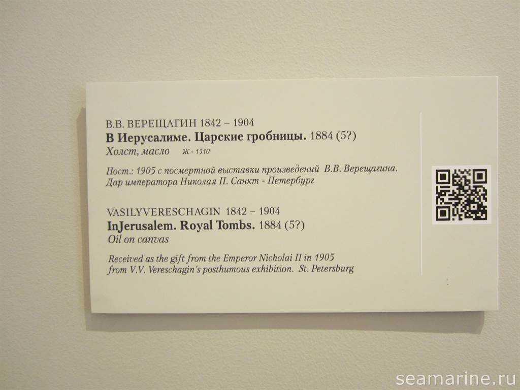 В Русском музее