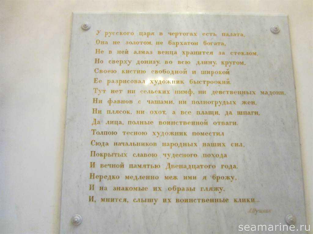 Эрмитаж в Санкт-Петербурге. Военный зал